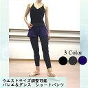 バレエ ショートパンツ DA-33/ウエストサイズ調整可能 美尻をお約束♪バレエにダンスに