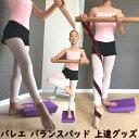 バランスパッド 長方形 バレエ体幹トレーニング用 (