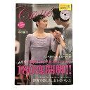 【最新号】DVD付き バレエ雑誌「クロワゼ」2020年冬号