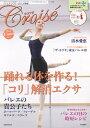 DVD付き バレエ 雑誌「 クロワゼ 」2019年vol.73 特別