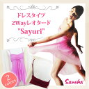 "【Sansha★サンシャ】エレガントで素敵♪ドレスタイプ 2Wayレオタード ""Sayuri"""