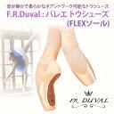 【F.R.Duval】トウシューズ:音が静かで柔らかなポアントワーク可能なトウシューズ【FLEXソール】*