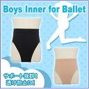 バレエ 下着 男の子 ジュニア用バレエショーツフィット感が抜群!踊りやすい♪見えにくい♪ずれにくい♪(2色展開)*