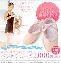 バレエシューズ 総キャンバス 柔らかで爪先が伸ばしやすいスプリットソール (ピンク/