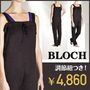 【BLOCH】大人バレエ用品 ブロック:≪CROISE≫ウォームアップオーバーオール☆つなぎタイプ(ブラック)*