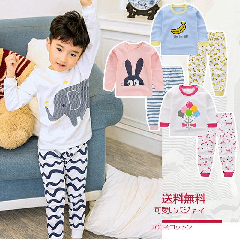 キッズパジャマ男の子女の子韓国子供服キッズパジャマガールズ長袖パジャマ男の子パジャマ女の子パジャマ女