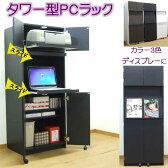 タワー型PCラック ハイタイプ パソコンデスク PCデスク 【送料無料】
