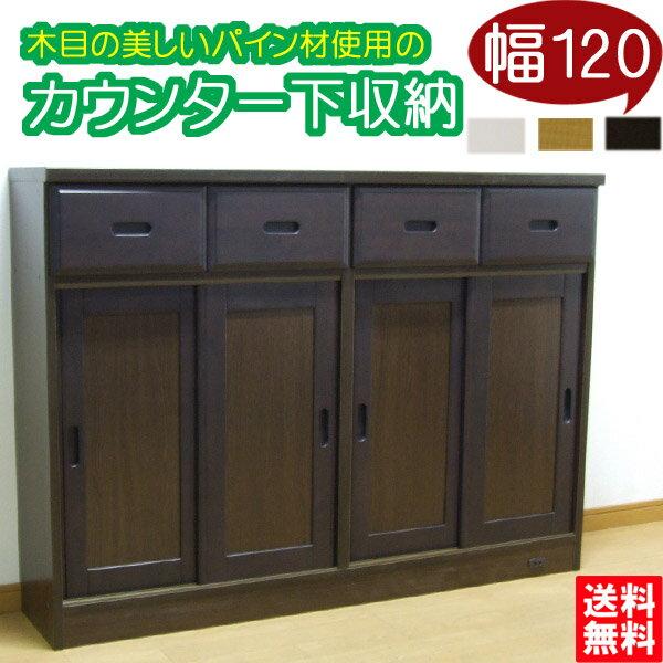【送料無料】【組立品】カウンター下収納(幅120cm)