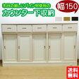 【組立品】カウンター下収納(幅150cm) 10P07Feb16