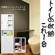 【送料無料】多機能スリムトイレラック(幅45cm)