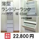 【送料無料】薄型ランドリーラック ハイタイプ(幅45cm)
