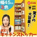 【送料無料】頑丈 キッチンストッカー(幅45cm)