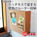 【500円OFFクーポン配布中!】【送料無料】簡単設置!ホッチキスでとまる壁掛けルーター収納 60cm幅