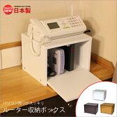 【送料無料】ルーター収納ボックス コンパクトタイプ