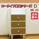 ロータイプ家具シリーズ チェスト 送料無料 国産
