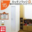 【500円OFFクーポン配布中!】【送料無料】キッチンラックC(幅15cm)