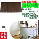 【完成品】 吊り戸棚  (幅90cm・奥行29.5cm) 送料無料 国産 日本製 ホワイト ダークブラウ
