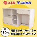 スーパーSALE期間限定2000円OFFクーポン配布中!対面キッチンカウンター デスクタイ