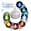 楽天mihausYuRa MIX LEDティーライトキャンドル(パール)(発光色:レインボー)