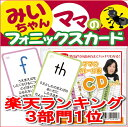 【送料無料】ランキング3部門1位で劇売れ!CD付手のひらサイズフォニックスフラッシュカード132枚入。お得な2点セット。発音のコツと英語発音記号入りフォニックスカード。フォニックスルールカード。アルファベットカード。フォニックスピクチャーカード。人気子供英語教材