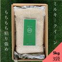 〈無洗米〉【送料無料】ミルキークイーン5kg(3袋)★おうち時間生活応援企画★