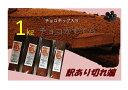 【訳あり】チョコチップ入りチョコカステラ切り落とし1キロ 賞...