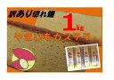 【訳あり】焼き芋カステラ切り落とし1キロ 賞味期限R2/3/8【1,000円】