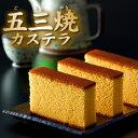【五三焼カステラ 2本入り】期間限定卵黄の美味しさとしっとり...