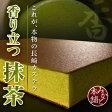これが、本物の長崎カステラ… 0.75号【10切れ】【みかど本舗】 抹茶カステラ