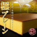 これが、本物の長崎カステラ… 0.75号【10切れ】【みかど...