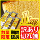 【訳あり】長崎カステラ切れ端1キロ 賞味期限R2/10/13〜10/17【1,000円】