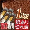 売切れ御免!数量限定!【賞味期限11/17〜11/25】チョコレートカステラ 切り落とし1キ