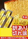【訳あり】はちみつ入りカステラ切れ端1キロ 賞味期限R2/3/8【1,000円】