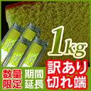 【訳あり】抹茶カステラ切れ端1キロ 賞味期限R2/3/6〜3/8【1,000円】