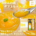 みかんの花 ギフトセット 「松」 純粋まごころまどんなジュース+寒天ゼリー5本入り 送料無料