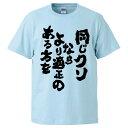 ショッピングおもしろtシャツ おもしろTシャツ 仁義なき戦い ギフト プレゼント 面白 メンズ 半袖 無地 漢字 雑貨 名言 パロディ 文字