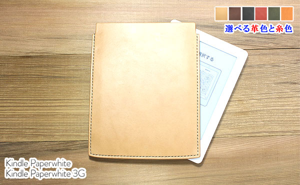栃木レザー 電子ブックリーダーカバー(amazon Kindle Paperwhite)(ケース/スリーブ) オーダーメイド 刻印 誕生日 入社 ギフト 贈り物 レザー キンドル