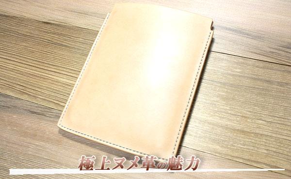 栃木レザー 電子ブックリーダーカバー(楽天 k...の紹介画像3