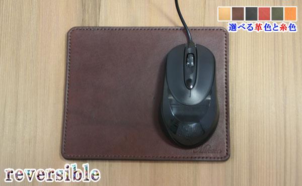 栃木レザー 総手縫い マウスパッドS(リバーシブ...の商品画像