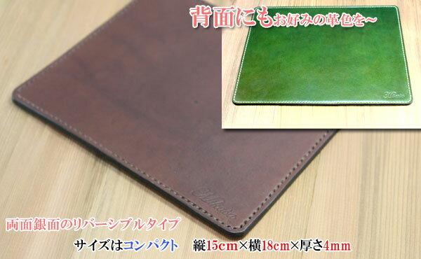 栃木レザー 総手縫い マウスパッドS(リバーシ...の紹介画像3