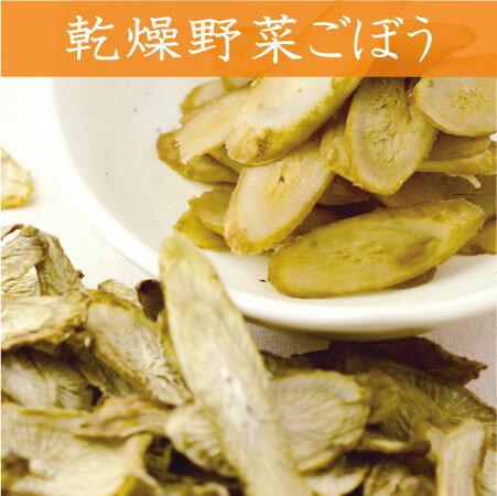 乾燥野菜ごぼう(50g)3個セット【便利野菜/国産100%/無添加】【05P07Feb16】