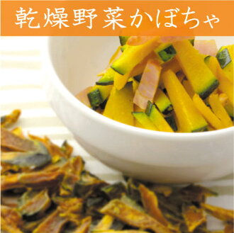 幹蔬菜南瓜 (50 克) [方便蔬菜 / 國內 100%免費] [05P29Jul16]