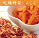 乾燥野菜にんじん(50g)【便利野菜/国産100%/無添加】【05P29Jul16】