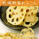 乾燥野菜れんこん(40g)3個セット【便利野菜/国産100%/無添加】【05P29Jul16】