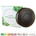 明日葉石鹸(100g・ネット付き)
