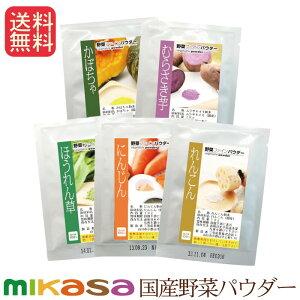 国産野菜パウダー10g×5袋お試しセット。1000円ポッキ