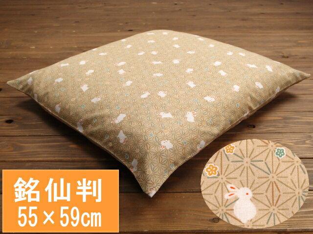 【5枚以上で送料半額10枚以上で送料無料】 日本製 綿100% うさぎ柄 座布団カバー 55×59cm 銘仙判 ネコポスにも対応いたします