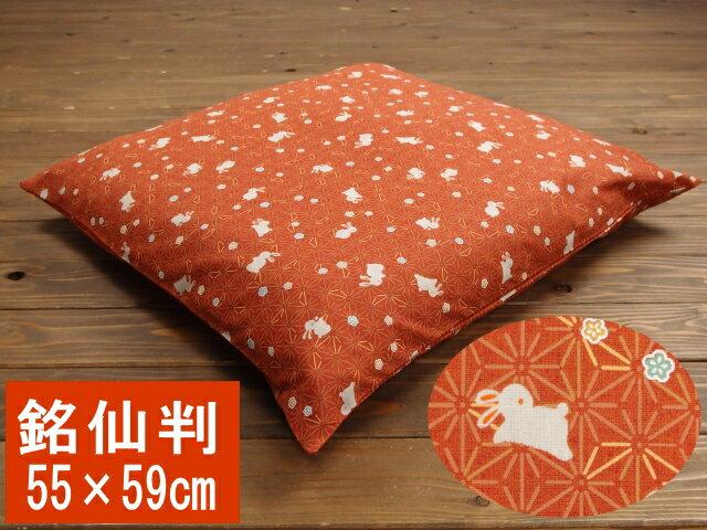 【5枚以上で送料半額10枚以上で送料無料】日本製 綿100% うさぎ柄 座布団カバー 55×59cm 銘仙判 ネコポスにも対応いたします