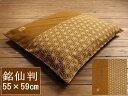 【5枚以上で送料半額10枚以上で送料無料】 座布団カバー 55×59 日本製 綿100% ネコポス対応