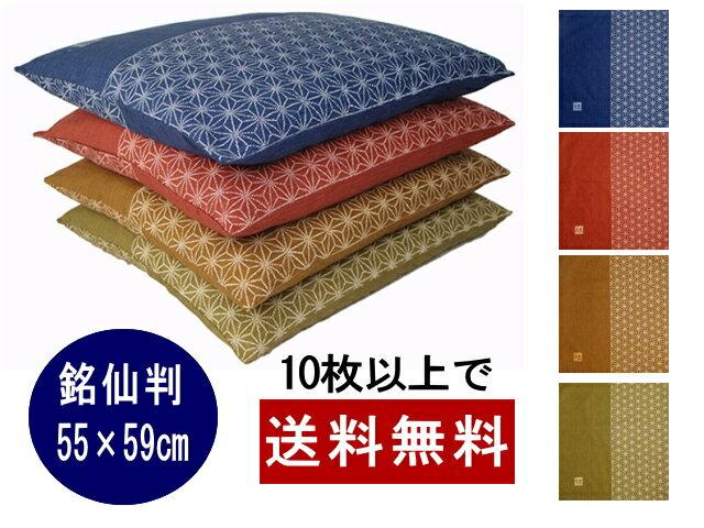 座布団カバー 55×59 日本製 綿100% 4色の中からお選びください 座布団カバー 55×59 5枚以上で送料半額10枚以上で送料無料 ネコポス対応